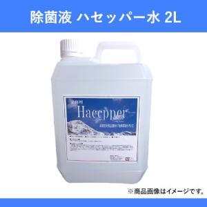 【5月上旬出荷予定】除菌液  ハセッパー水 2L ペットボトル容器はウイルス除菌に最適! 除菌 消毒 次亜塩素酸ナトリウム partsman
