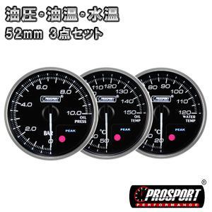 3連セット! 油圧/油温/水温 車 メーター 52パイ 2インチ PROSPORT プロスポーツ PK ワーニング機能付 カスタム パーツ|partsmax