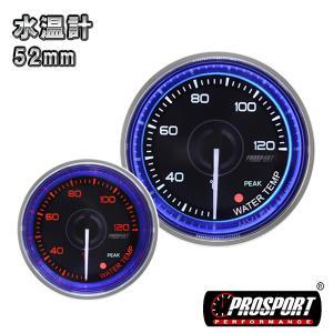 車 水温計 メーター 52パイ 2インチ PROSPORT プロスポーツ ブルーリング PK ワーニング機能 カスタム パーツ|partsmax