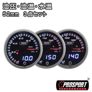 3連セット! 油圧・油温・水温 メーター 2インチ PROSPORT (デジタル表示付き) 52パイ プロスポーツ カスタム パーツ 車|partsmax