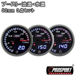 3連セット! ブースト・油温・水温 メーター 2インチ PROSPORT (デジタル表示付き) 52パイ プロスポーツ カスタム パーツ 車|partsmax