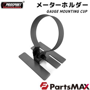 車 60パイ 追加メーター用ホルダー 台座付き PROSPORT プロスポーツ 60mm カスタム パーツ|partsmax