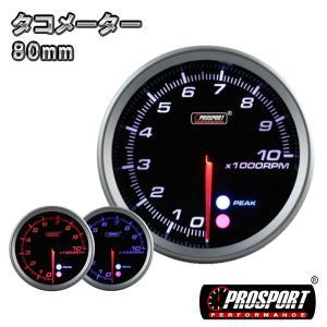 車 タコメーター 80パイ PROSPORT プロスポーツ ワーニング機能 PK付き カスタム パーツ|partsmax