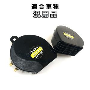 音聞けます! レクサス サウンド ホーン 高音&低音2個セット ブラック 汎用品 113dB カスタ...