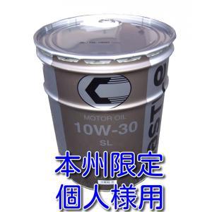 キャッスルエンジンオイルSL 10W-30 20L 送料無料 人気商品 税込