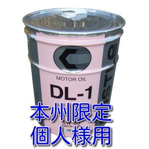 キャッスルエンジンオイルDL-1 5W-30 20L 送料無料 人気商品 税込