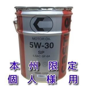 キャッスルエンジンオイルSN/CF  5W−30 20L  送料無料 税込