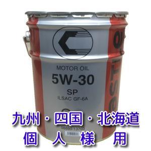 ★配送中にオイル缶が凹む可能性があります★ご理解頂きます様、お願い申し上げます(中のオイルが漏れた場...