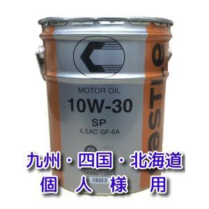 キャッスルエンジンオイル 10W−30 20L 送料無料 税込