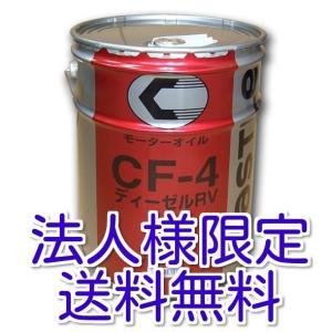 キャッスルエンジンオイルディーゼルRV CF−4 10W−30 20L 送料無料 税込