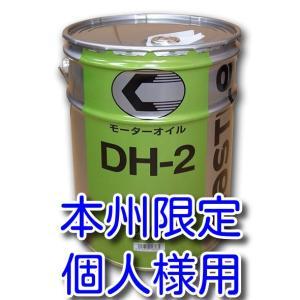 キャッスルエンジンオイルDH−2 10W−30 20L 送料無料 税込