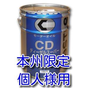 キャッスルエンジンオイルCD 10W−30 20L 送料無料 税込