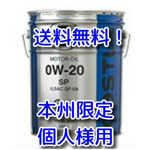 キャッスルエンジンオイル 0W−20 20L 送料無料 税込