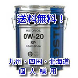 九州・四国・北海道個人様限定商品(本州個人様と法人様は対象外)! キャッスルエンジンオイルSN 0W−20  20L(税込)  送料無料!|partsnet