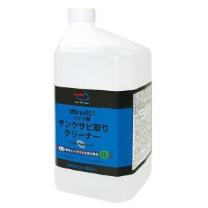 AZ バイク用燃料タンククリーナー(中性サビ取剤) CZ901|partsonline
