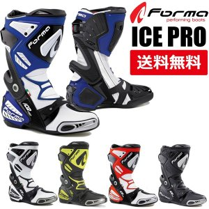 FORMA(フォーマ) ICE PRO レーシングブーツ|partsonline