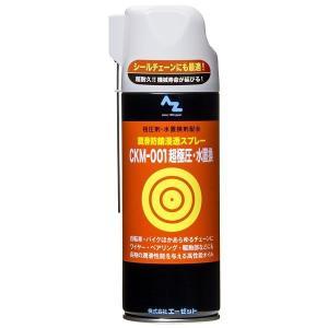 AZ 極圧・水置換 潤滑防錆浸透スプレー CKM-001|partsonline