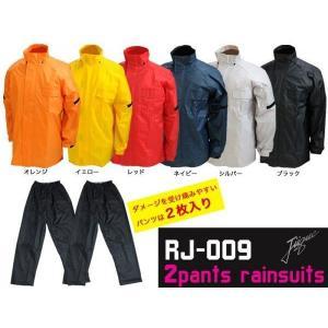 JUQUE 2パンツ・レインスーツ(RJ-009)在庫限り特価|partsonline