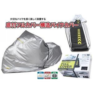 MARUTO フルカバー・バイクカバー FC-4L【4Lサイズ】《あすつく対応》|partsonline
