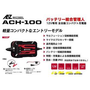 AZ 12V専用 全自動コンパクトバッテリー充電器 (ACH-100) partsonline