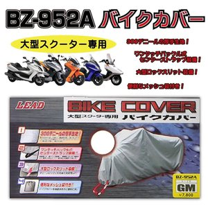 LEAD BZ-952A 大型スクーター専用バイクカバー|partsonline