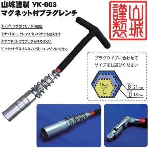 山城謹製 マグネット付プラグレンチ(YK-003)|partsonline