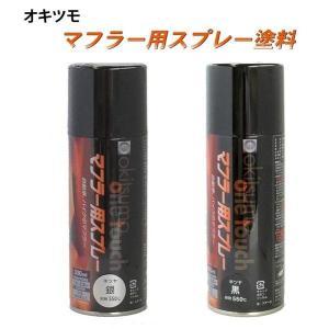 オキツモ ワンタッチスプレー(マフラー用)(耐熱塗料)