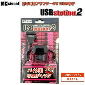 MC signal USBステーション2 バイク用USBジャック(NS-004)|partsonline