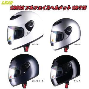 CROSS フルフェイスヘルメット(CR-715)|partsonline