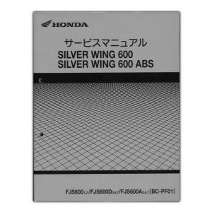 HONDA(ホンダ) シルバーウイング600 サービスマニュアル(60MCT00)|partsonline