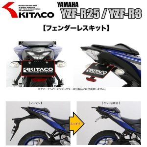 YZF-R25/YZF-R3/MT-25/MT-03 KITACO(キタコ) フェンダーレスキット (691-0770000)|partsonline