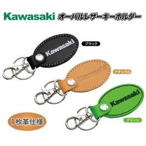 Kawasaki(カワサキ) オーバルレザーキーホルダー|partsonline