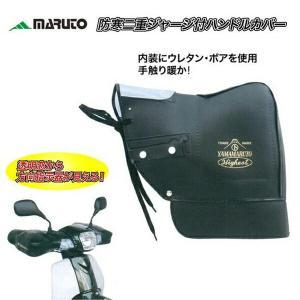 MARUTO スーパーカブ50/110専用 防寒用ハンドルカバー(HC-C2900)|partsonline