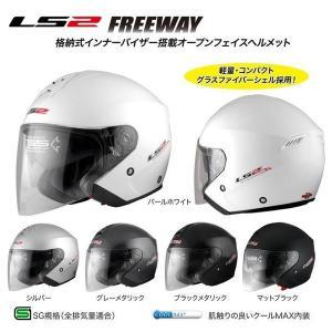 MHR LS2 FREEWAY(フリーウェイ) インナーバイザー搭載オープンフェイスヘルメット partsonline