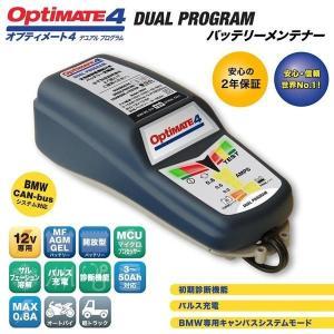 tecMATE OptiMate4 DUAL PROGRAM(オプティメイト4・デュアルプログラム) バッテリーメンテナー partsonline