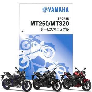 YAMAHA MT-25/MT-03 サービスマニュアル(QQS-CLT-000-B04)|partsonline