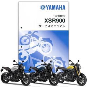YAMAHA XSR900 サービスマニュアル(QQS-CLT-000-B90)|partsonline