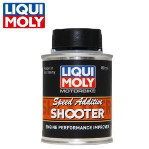 LIQUI MOLY ガソリン添加剤 MOTORBIKE SPEED ADDITIVE SHOOTER 使い切り ワンショット ボトル|partsonline