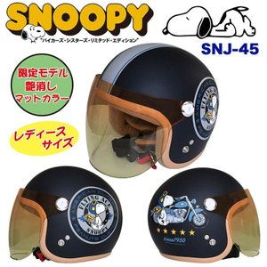 AXS SNOOPY(スヌーピー)ジェットヘルメット SNJ-45|partsonline