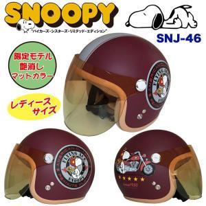 AXS SNOOPY(スヌーピー)ジェットヘルメット SNJ-46|partsonline