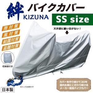 平山産業 バイクカバー 絆(キズナ) スクーターSS|partsonline