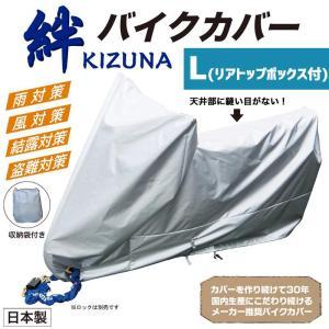 平山産業 バイクカバー 絆(キズナ) ロードスポーツL(リアトップボックス付き)|partsonline
