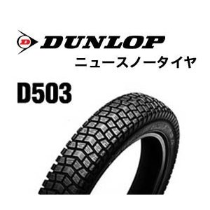 DUNLOP D503F 70/100-14 ニュースノータイヤ|partsonline