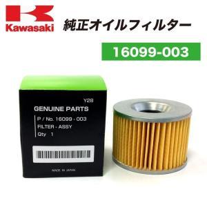 Kawasaki(カワサキ)純正 オイルフィルター(16099-003)