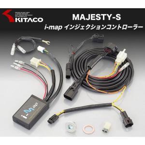 マジェスティS KITACO(キタコ) i-mapカプラーオンセット(763-0420100)|partsonline