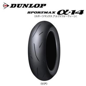 DUNLOP SPORTMAX α-14 190/55ZR17 (75W) ラジアルタイヤ|partsonline