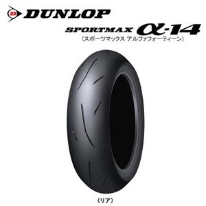 DUNLOP SPORTMAX α-14 180/55ZR17 (73W) ラジアルタイヤ|partsonline