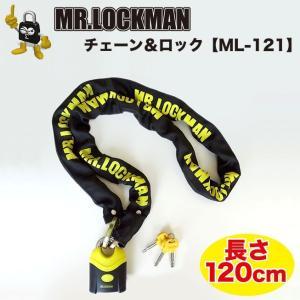 MR.LOCKMAN(ミスターロックマン) チェーン&ロック【ML-121】|partsonline