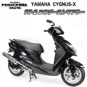 CYGNYS-X POSH PF-2フルエキゾーストマフラー(022160)|partsonline