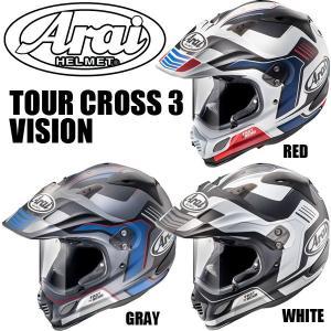 Arai(アライ) TOUR-CROSS 3 VISION(ツアークロス3・ビジョン) マルチパーパスヘルメット|partsonline